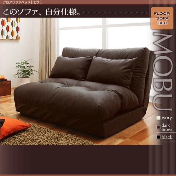 フロアソファベッド【Mobu】モブ