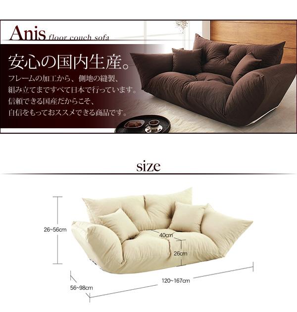 フロアカウチソファ【Anis】アニス