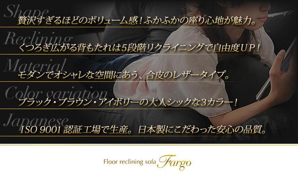 フロアリクライニングソファ【Fargo】ファーゴ