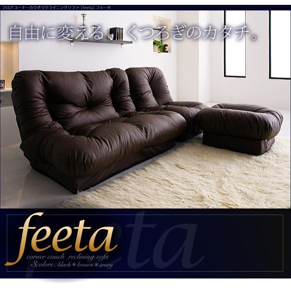 フロアコーナーカウチリクライニングソファ【feeta】フィータ
