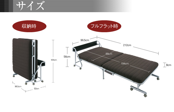 【本体サイズ】ベッド時:幅96.5×長さ212×高さ56cm折りたたみ時:幅96.5×奥行き52×高さ109cm