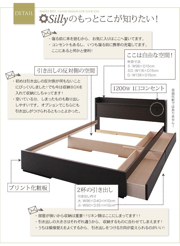 コンセント付き収納ベッド【Silly】シリー