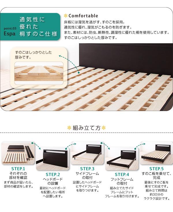 point03:通気性に優れた桐すのこ仕様床板には湿気を逃がす、すのこを採用。通気性に優れ、湿気がこもるのを防ぎます。また、素材には、防虫、断熱性、調湿性に優れた桐を使用しています。すのこはしっかりとした厚みです。簡単組み立てSTEP1:それぞれの部材を確認まず商品が届いたら、部材を確認します。STEP2:ヘッドボードの設置最初にヘッドボードを配置したい場所へ設置します。STEP3:サイドフレームの取付設置したヘッドボードにサイドフレームを取り付けます。STEP4:フットフレームの取付組み立てたサイドフレームにフットフレームを取り付けます。STEP5:すのこ板を乗せて、完成!最後にすのこ板を乗せて完成です。組み立て時間は約30分のラクラク設計です。