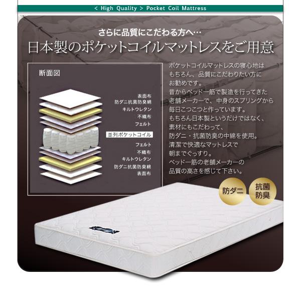 さらに品質にこだわる方へ・・・〜{抗菌防臭}{防ダニ}日本製ポケットコイルマットレスをご用意ポケットコイルマットレスの寝心地はもちろん、品質にこだわりたい方にお勧めです。昔からベッド一筋で製造を行ってきた老舗メーカーで、中身のスプリングから毎日こつこつと作っています。もちろん日本製というだけではなく、素材にもこだわって、防ダニ・抗菌防臭の中綿を使用。清潔で快適なマットレスで朝までぐっすり。ベッド一筋の老舗メーカーの品質の高さを感じて下さい。