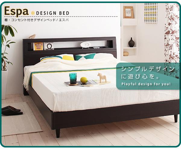 シンプルデザインに遊び心を。棚・コンセント付きデザインベッド【Espa】エスパ