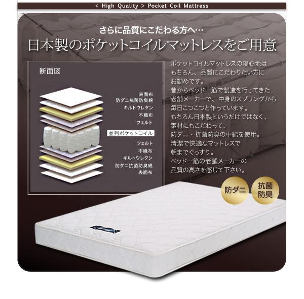 さらに品質にこだわる方へ・・・抗菌防臭 防ダニ 日本製ポケットコイルマットレスをご用意ポケットコイルマットレスの寝心地はもちろん、品質にこだわりたい方にお勧めです。昔からベッド一筋で製造を行ってきた老舗メーカーで、中身のスプリングから毎日こつこつと作っています。もちろん日本製というだけではなく、素材にもこだわって、防ダニ・抗菌防臭の中綿を使用。清潔で快適なマットレスで朝までぐっすり。ベッド一筋の老舗メーカーの品質の高さを感じて下さい。