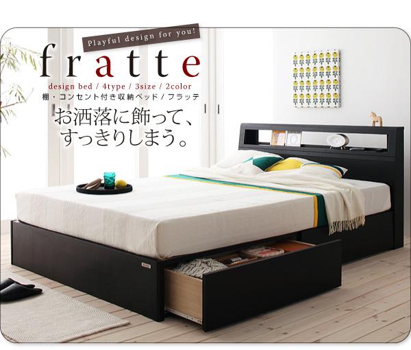 お洒落に飾って、すっきりしまう。棚・コンセント付き収納ベッド【Fratte】フラッテ