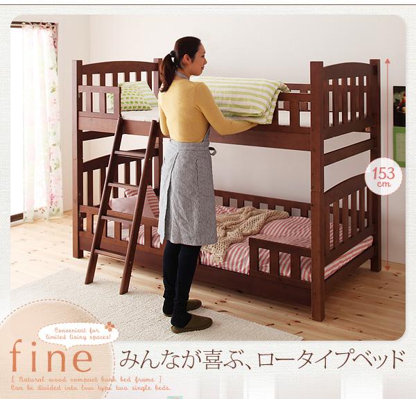 天然木コンパクト分割式2段ベッド【fine】ファイン