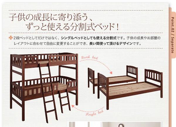 子供の成長に寄り添う、ずっと使える分割式ベッド!