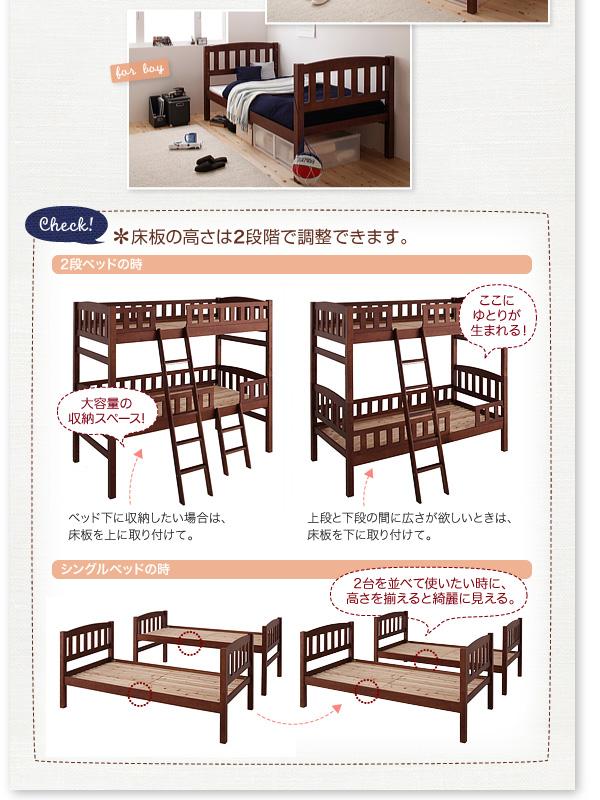 床板の高さは2段階で調整できます