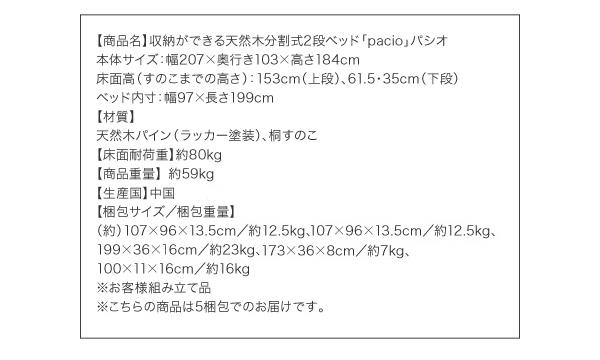 【材質】天然木パイン(ウレタン塗装)、杉すのこ【床面耐荷重】約80kg【生産国】中国【商品重量】約59kg