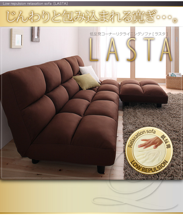 低反発コーナーリクライニングソファ【LASTA】ラスタ