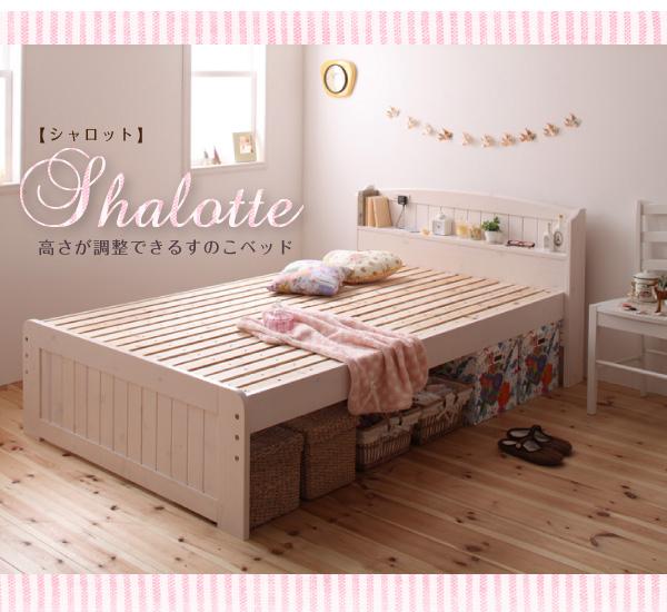 高さが調節できる宮棚&コンセント付きすのこベッド【Shalotte】シャロット
