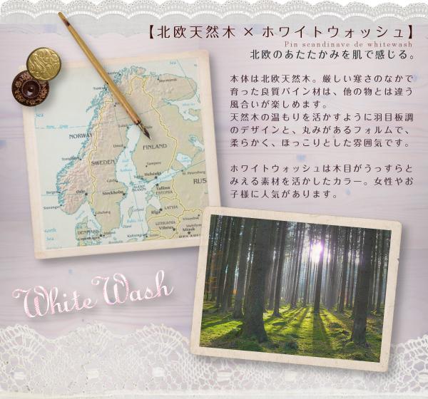 北欧天然木×ホワイトウォッシュ