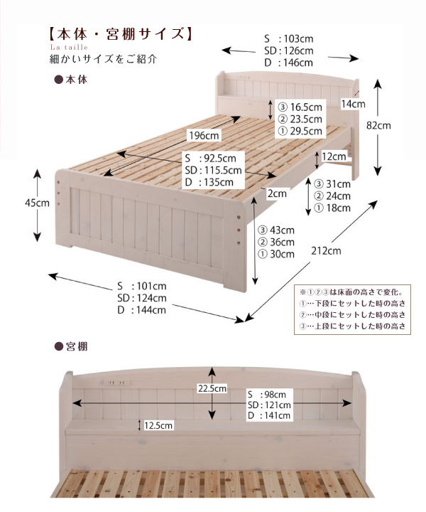 【最大寸法】シングル: 幅103×長さ212×高さ82cmセミダブル:幅126×長さ212×高さ82cmダブル: 幅146×長さ212×高さ82cm