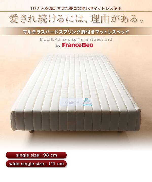 愛され続けるには、理由がある。10万人を満足させた夢見心地マットレス使用。by FranceBed MULTILAS bard spring mattress bed
