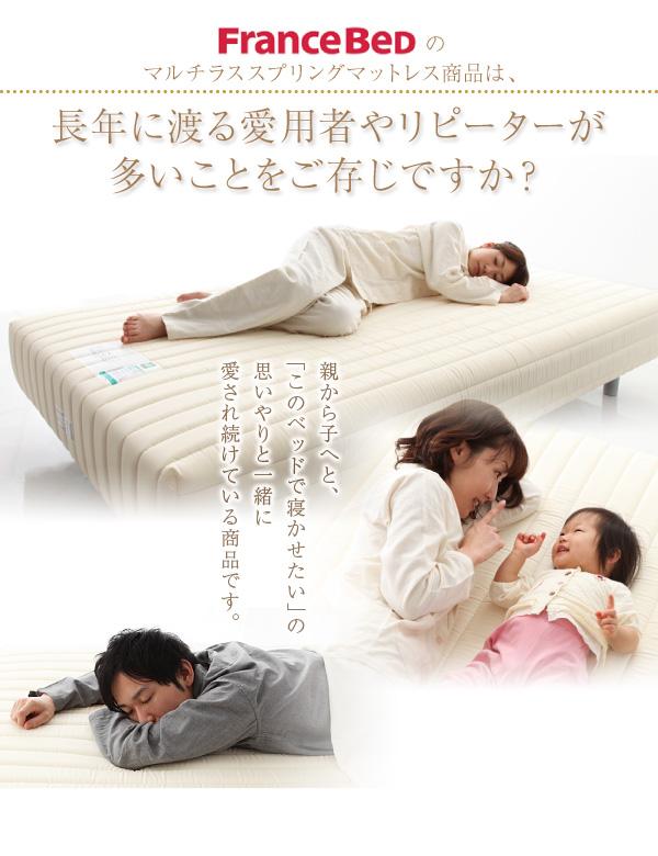 FranceBedのマルチラススプリングマットレス商品には、長年に渡る愛用者、リピーターが多いことをご存じですか?親から子へと、「このベッドで寝かせたい」の思いやりと一緒に愛され続けている商品です。