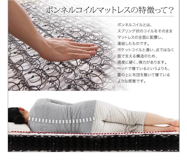 ボンネルコイルとは、スプリング状のコイルをそのままマットレスの全面に配置し、連結したものです。ポケットコイルと違い、点ではなく、面で支えるため、適度に硬く、弾力があります。ベッドで寝ているというより、畳の上に布団を敷いて寝ているような感覚です。
