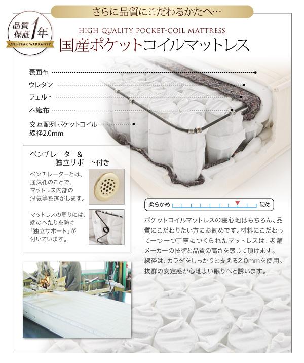 〜さらに品質にこだわる方へ・・・〜日本製ポケットコイルマットレスをご用意【1年間保証】ポケットコイルマットレスの寝心地はもちろん、品質にこだわりたい方にお勧めです。技術にこだわって一つ一つ丁寧につくられたマットレスは、老舗メーカーの技術と品質の高さを感じていただけます。線径は、カラダをしっかりと支える2.0mmを使用。抜群の安定感が心地よい眠りへと誘います。