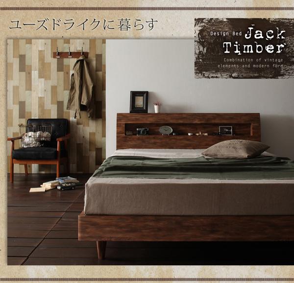 棚・コンセント付きユーズドデザインすのこベッド【Jack timber】ジャック・ティンバー