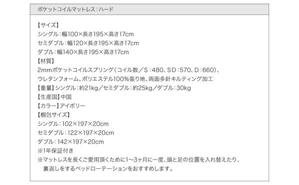 ●ポケットコイルマットレス:ハード●【サイズ】シングル:幅100×長さ195×高さ17cmセミダブル:幅120×長さ195×高さ17cmダブル:幅140×長さ195×高さ17cm