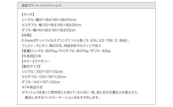 ●国産ポケットコイルマットレス●【サイズ】シングル:幅97×長さ195×高さ20cmセミダブル:幅120×長さ195×高さ20cmダブル:幅140×長さ195×高さ20cm