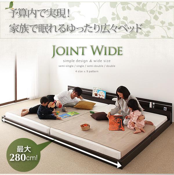 モダンライト・コンセント付き連結フロアベッド【Joint Wide】ジョイントワイド