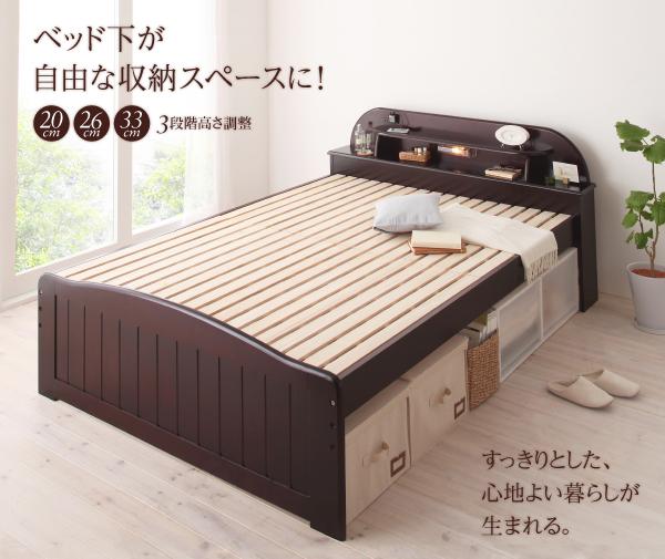 高さが調節できる!照明&宮棚&コンセント付き天然木すのこベッド【freel】フリール