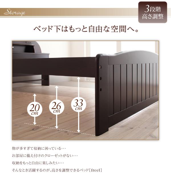 ベッド下はもっと自由な空間へ! 〜3段階の高さ調整機能  物が多すぎて収納に困っている・・・お部屋に備え付けのクローゼットがない・・・収納をもっと自由に楽しみたい・・・そんなとき活躍するのが、高さを調整できるベッド【freel】
