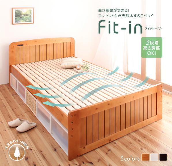 高さが調節できる!コンセント付き天然木すのこベッド【 Fit-in 】フィット・イン