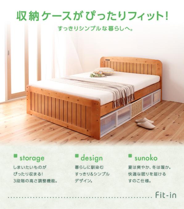 収納ケースがぴったりフィット!3段階の高さ調整機能。快適な眠りを届けるすのこ仕様。