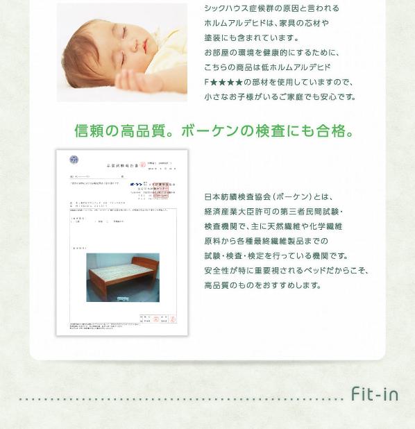 安心のF★★★★低ホルマリン仕様 ボーケンの検査にも合格
