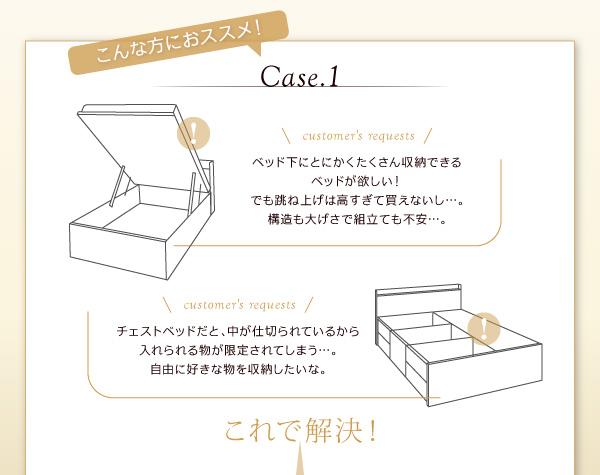 Case.1 「ベッド下にとにかくたくさん収納できるベッドが欲しい!でも跳ね上げは高すぎて買えないし・・・。構造も大げさで組立ても不安・・・。」「チェストベッドだと、中が仕切られているから入れられる物が限定されてしまう・・・。自由に好きな物を収納したいな。」これで解決!