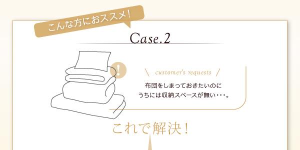 Case.2 「布団をしまっておきたいのにうちには収納スペースが無い・・・。」これで解決!