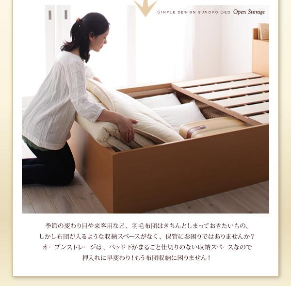 布団が入るような収納スペースがなく、保管にお困りではありませんか?オープンストレージは、ベッド下がまるごと仕切りのない収納スペースなので押入れに早変わり!