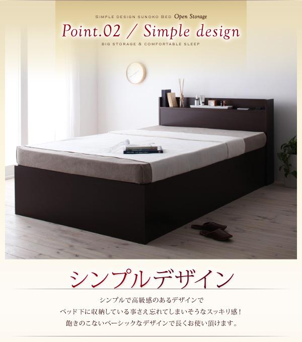 POINT2 ずっと使えるシンプルデザインシンプルで高級感のあるデザインでベッド下に収納している事さえ忘れてしまいそうなスッキリ感!飽きのこないベーシックなデザインで長くお使い頂けます。