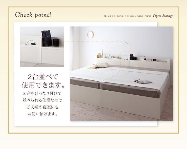 Check Point! 2台をぴったり付けて並べられる仕様なのでご夫婦の寝室にもお使い頂けます。