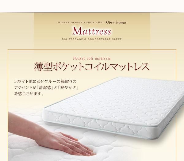 薄型ポケットコイルマットレス 体の凹凸にフィットし、究極の寝心地を得られるポケットコイルマットレス。一度味わったら普通のマットレスでは寝られません。
