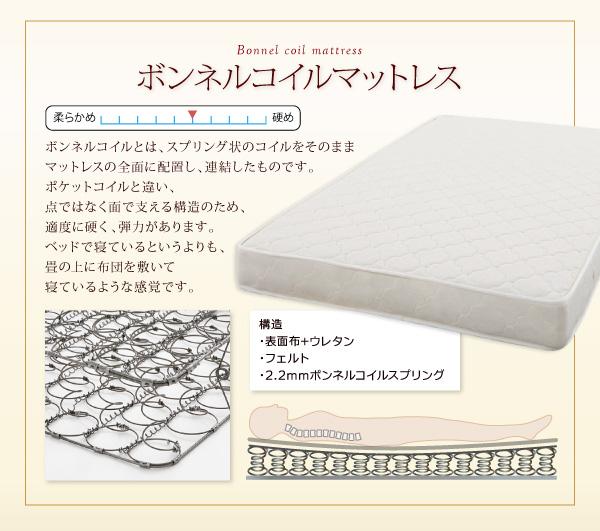 ボンネルコイルマットレス ボンネルコイルとは、スプリング状のコイルをそのままマットレスの全面に配置し、連結したものです。ポケットコイルと違い、点ではなく面で支える構造のため、適度に硬く、弾力があります。ベッドで寝ているというよりも、畳の上に布団を敷いて寝ているような感覚です。