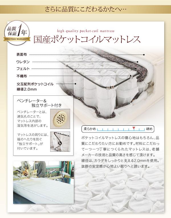 〜さらに品質にこだわる方へ・・・〜●日本製ポケットコイルマットレスをご用意【1年間保証】●ポケットコイルマットレスの寝心地はもちろん、品質にこだわりたい方にお勧めです。技術にこだわって一つ一つ丁寧につくられたマットレスは、老舗メーカーの技術と品質の高さを感じていただけます。線径は、カラダをしっかりと支える2.0mmを使用。抜群の安定感が心地よい眠りへと誘います。