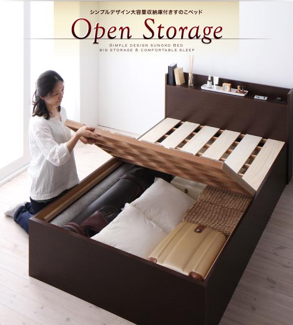シンプルデザイン大容量収納庫付きすのこベッド【Open Storage】オープンストレージ