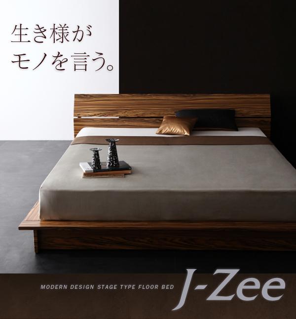 生き様がモノを言う。モダンデザインステージタイプフロアベッド【J-Zee】ジェイ・ジー