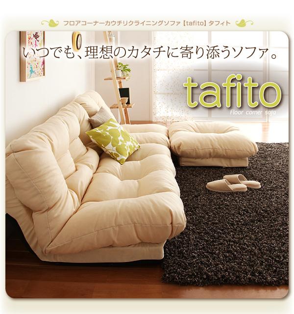 フロアコーナーカウチリクライニングソファ【tafito】タフィト