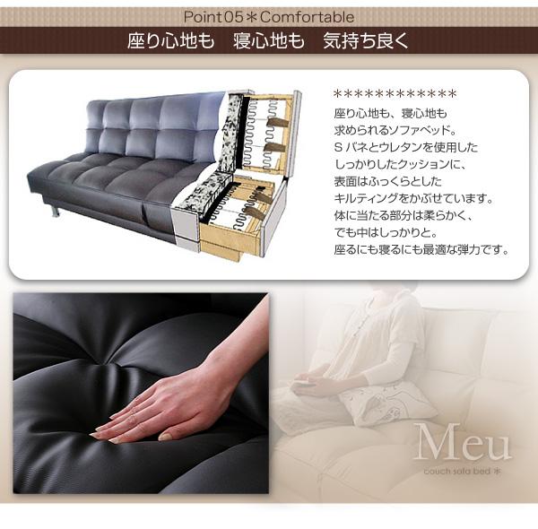 カウチソファベッド【Meu】ミュー