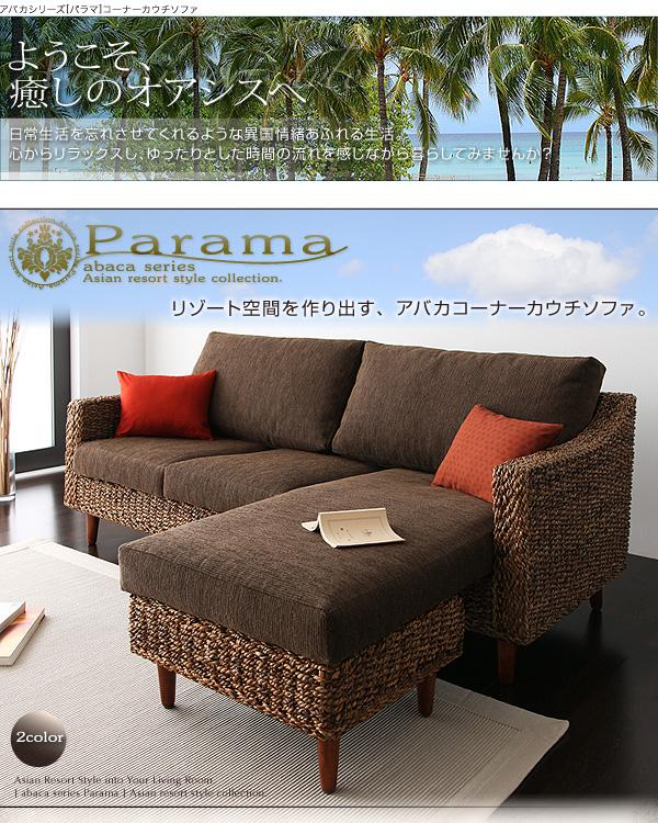 アバカシリーズ 【Parama】パラマ コーナーカウチソファ