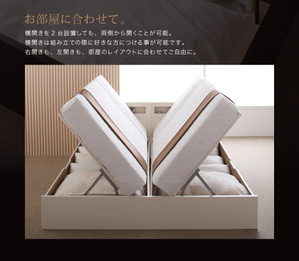 お部屋に合わせて。横向きを2台設置しても、両側から開くことが出来ます。横開きは組み立ての際に好きな方につける事が可能です。右開きも、左開きも、部屋のレイアウトに合わせてご自由に。