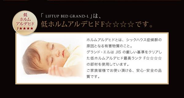 【Grand L】グランド・エルは、低ホルムアルデヒド F☆☆☆☆ です。ホルムアルデヒドとは、シックハウス症候群の原因となる有害物質の事。グランド・エルは、JISの厳しい基準をクリアした低ホルムアルデヒド最高ランク F☆☆☆☆ の部材を使用しています。ご家族皆様でお使いいただける、安心・安全の品質です。