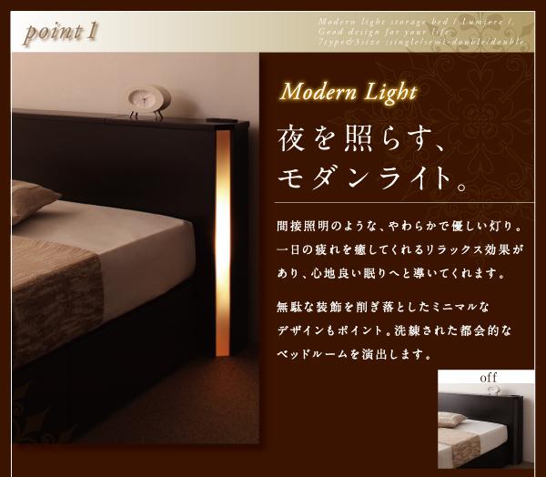 夜を照らす、モダンライト。