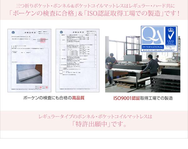 三つ折りポケットコイルマットレス・ボンネルコイルマットレス・ポケットコイルマットレス レギュラー&ハードともに「ボーケンの検査に合格」&「ISO認証取得工場」での製造です。ボーケンの検査にも合格の高品質。ISO9001認証取得工場での製造。レギュラータイプのボンネル・ポケットコイルマットレスは、「特許出願中」です。