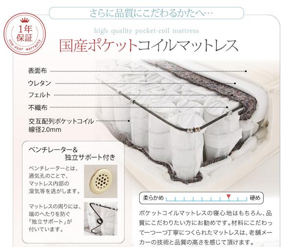〜さらに品質にこだわる方へ・・・〜●日本製ポケットコイルマットレスをご用意●【1年間保証】ポケットコイルマットレスの寝心地はもちろん、品質にこだわりたい方にお勧めです。技術にこだわって一つ一つ丁寧につくられたマットレスは、老舗メーカーの技術と品質の高さを感じていただけます。交互配列ポケットコイル線径2.0mmベンチレーター&独立サポート付きベンチレーターとは、通気孔の事で、マットレス内部の湿気を逃がします。マットレスの周りには、端のへたりを防ぐ「独立サポート」が付いています。